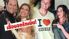 จีเซล บุนด์เชน มีปลื้ม เมื่อสามีใส่เสื้อสกรีน 'I love Gisele'