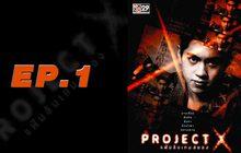 Project X แฟ้มลับเกมสยอง EP.01