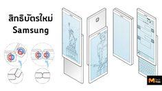 Samsung เผยสิทธิบัตรเชื่อมต่อสมาร์ทโฟน 2 เครื่อง ด้วยแม่เหล็ก
