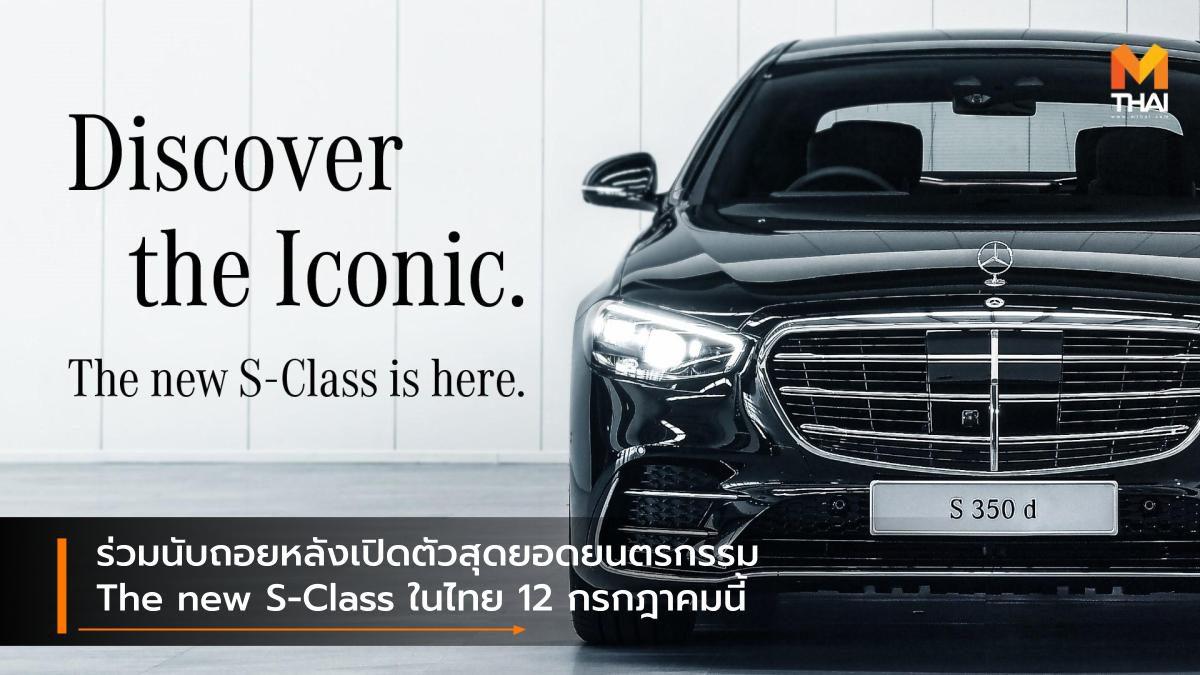 ร่วมนับถอยหลังเปิดตัวสุดยอดยนตรกรรม The new S-Class ในไทย 12 กรกฎาคมนี้