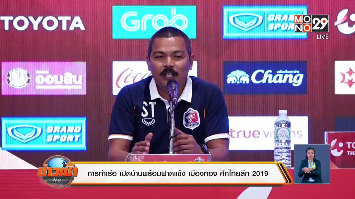 การท่าเรือ เปิดบ้านพร้อมฟาดแข้ง เมืองทอง ศึกไทยลีก 2019b6-1.mp4