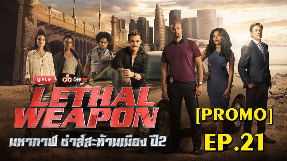 Lethal Weapon คู่มหากาฬ ซ่าส์สะท้านเมือง ปี 2 EP.21 [PROMO]