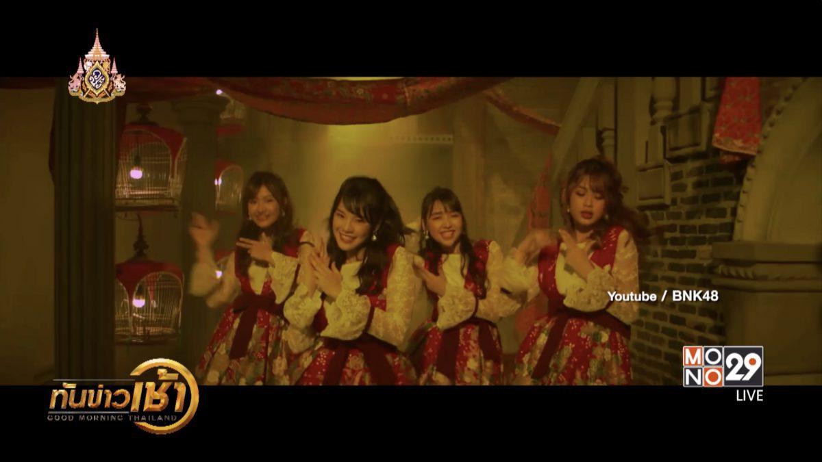 "BNK48 ปลื้ม MV เพลง ""JABAJA"" กระแสดี ทะลุ 2 ล้านวิว"