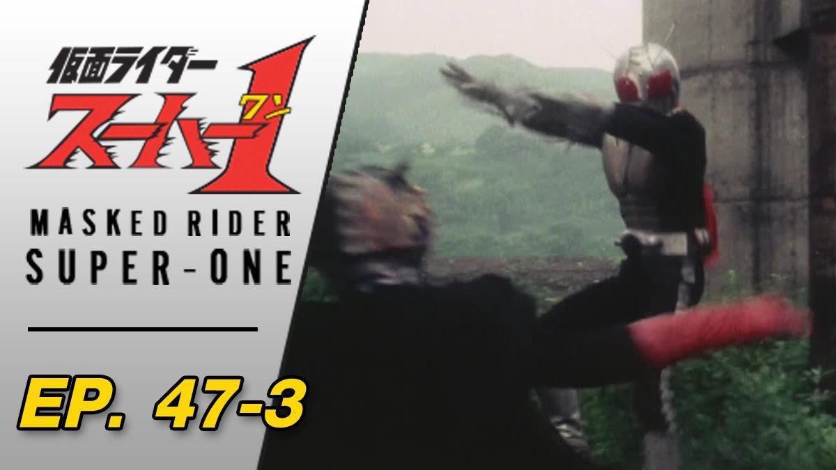 Masked Rider Super One ตอนที่ 47-3