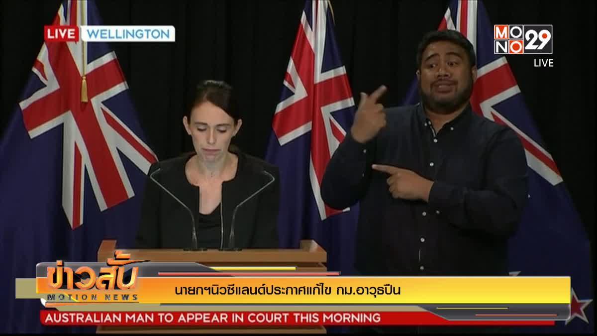 นายกฯนิวซีแลนด์ประกาศแก้ไข กม.อาวุธปืน