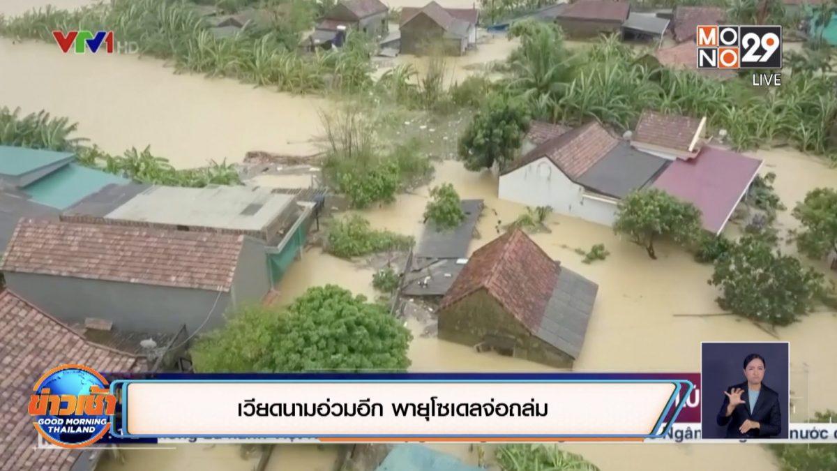เวียดนามอ่วมอีก พายุโซเดลจ่อถล่ม