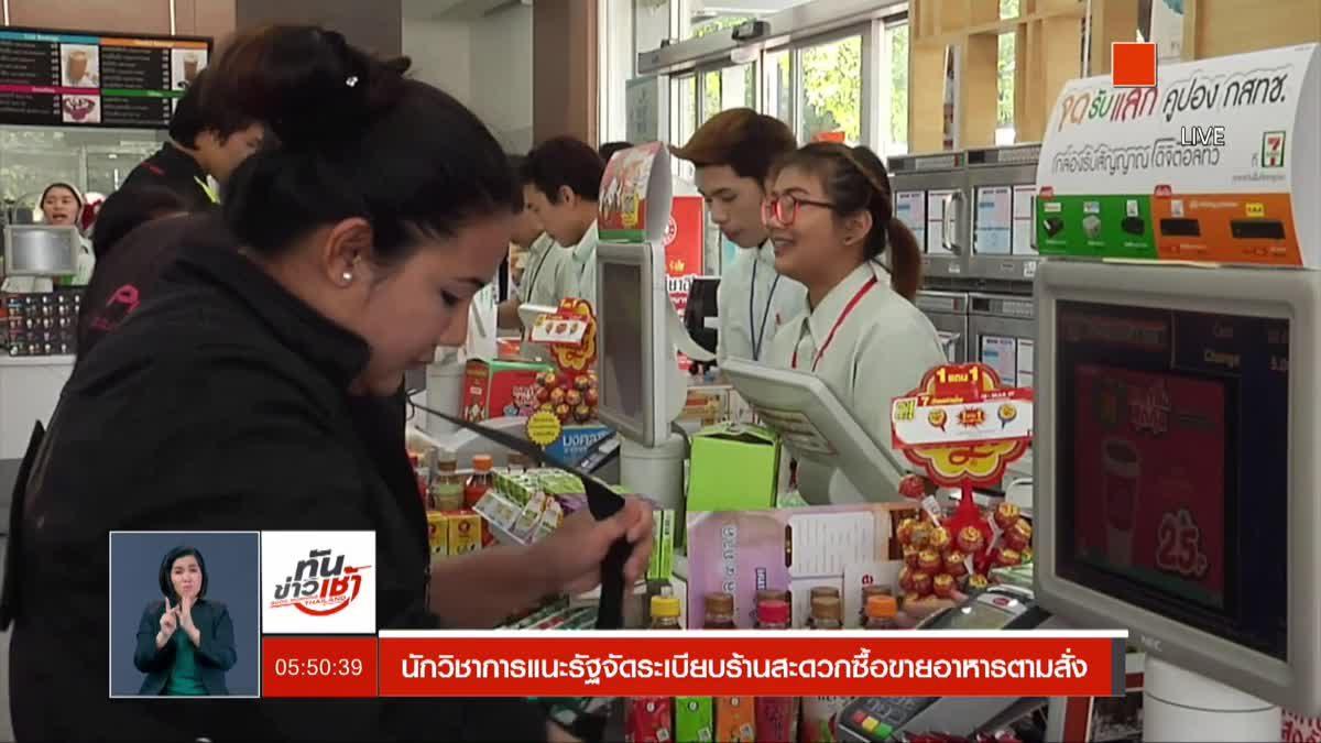 นักวิชาการแนะรัฐจัดระเบียบร้านสะดวกซื้อขายอาหารตามสั่ง