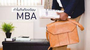 ทำไมถึงต้องเรียน MBA ?