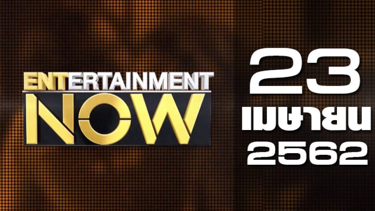 Entertainment Now 23-04-62