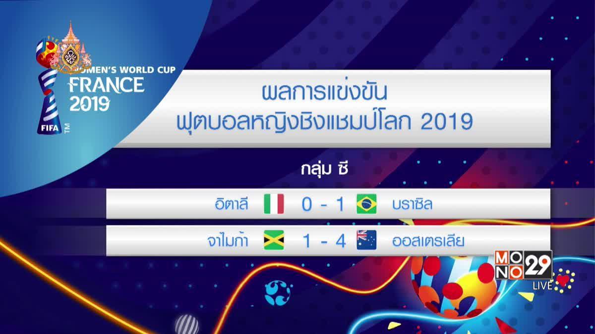 ผลการแข่งขันฟุตบอลหญิงชิงแชมป์โลก 2019 19-06-62