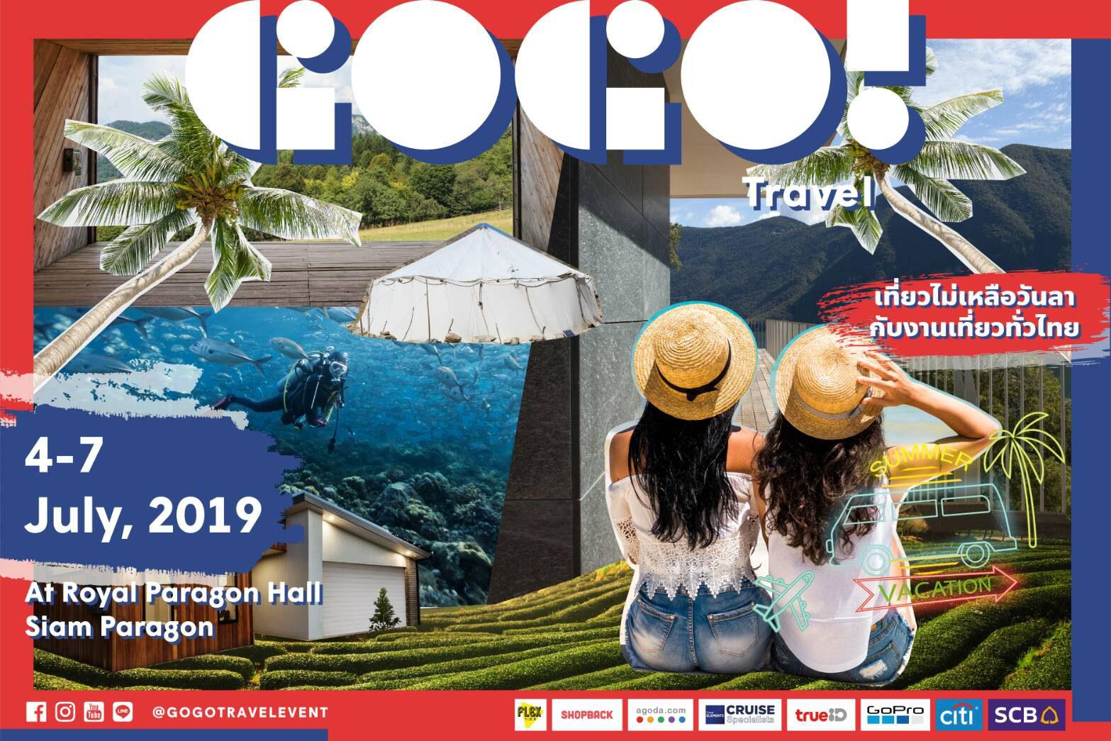 """สายเที่ยว ห้ามพลาด กับงาน """"GOGO Travel เที่ยวทั่วไทย ครั้งที่ 1"""""""