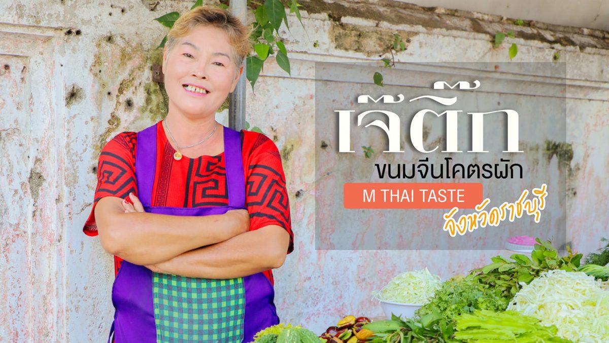 เจ๊ติ๊ก ขนมจีนโคตรผัก เเห่งเมืองราชบุรี