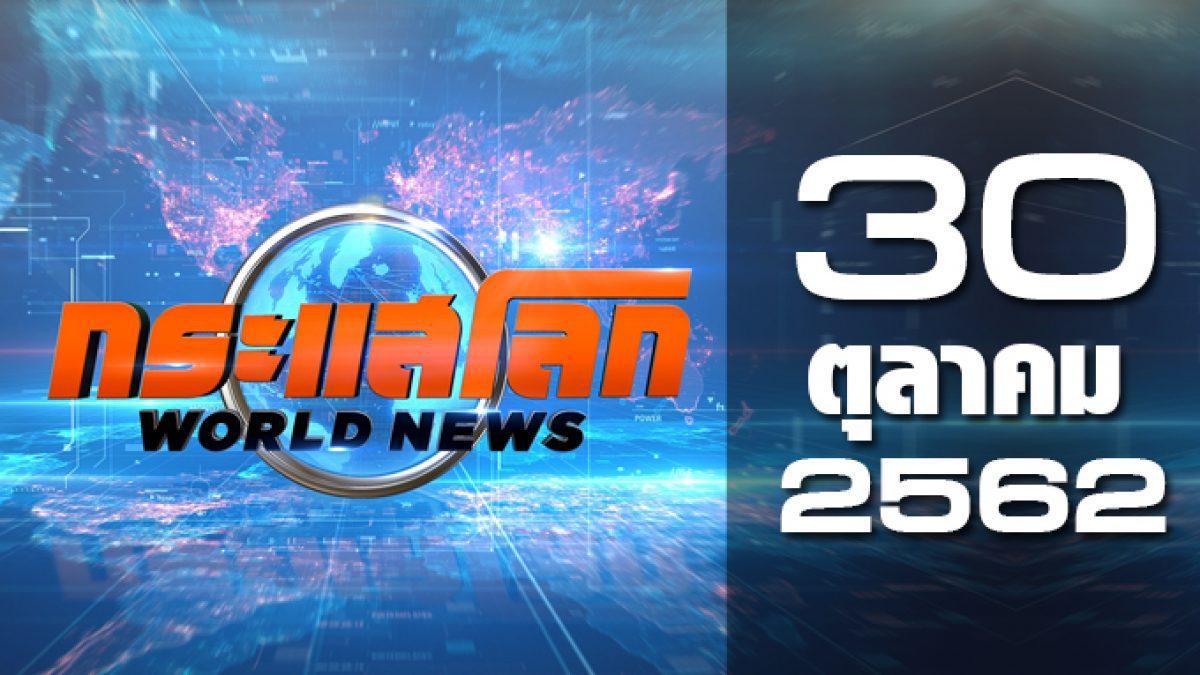 กระแสโลก World News 30-10-62