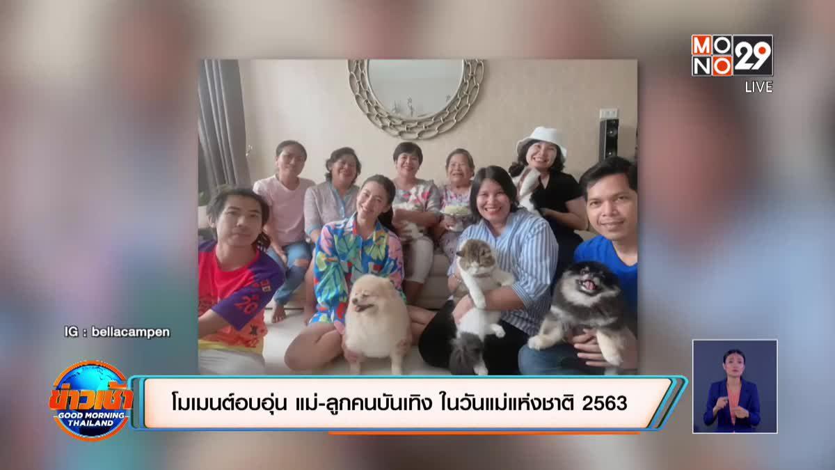 โมเมนต์อบอุ่น แม่-ลูกคนบันเทิง ในวันแม่แห่งชาติ 2563