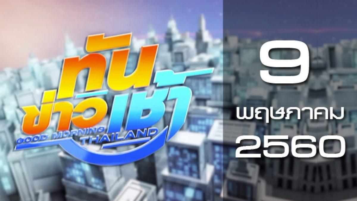 ทันข่าวเช้า Good Morning Thailand 09-05-60