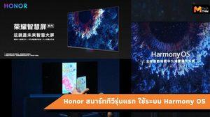 Huawei เปิดตัวสมาร์ททีวีตัวแรกที่มาพร้อมกับระบบปฏิบัติการ Harmony OS