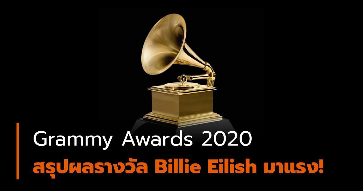 สรุปผลรางวัล Grammy Awards ปี 2020 – Billie Eilish คว้ารางวัลใหญ่ 4 รางวัล