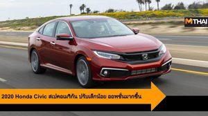 2020 Honda Civic สเปคอเมริกัน ปรับเล็กน้อย ออพชั่นมากขึ้น