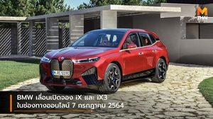 BMW เลื่อนเปิดจอง iX และ iX3 ในช่องทางออนไลน์ 7 กรกฎาคม 2564
