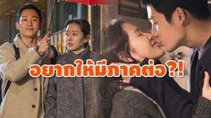 ซนเยจิน อยากให้มี Something in the Rain ซีซั่น 2 !