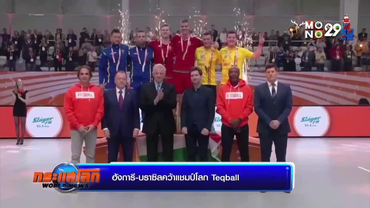 ฮังการี-บราซิลคว้าแชมป์โลก Teqball