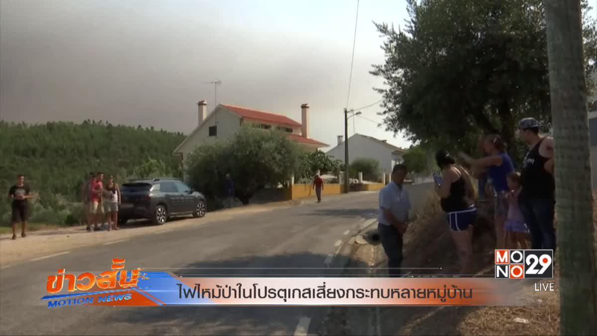 ไฟไหม้ป่าในโปรตุเกสเสี่ยงกระทบหลายหมู่บ้าน