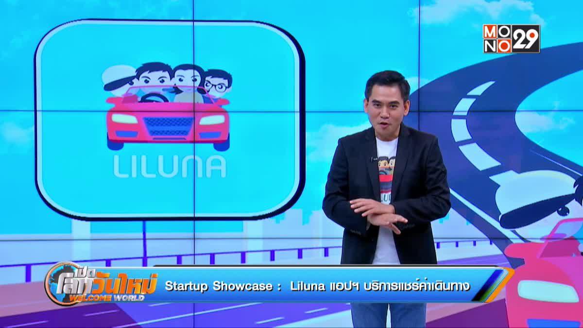 Startup Showcase : ตอน Liluna แอปฯ บริการแชร์ค่าเดินทาง