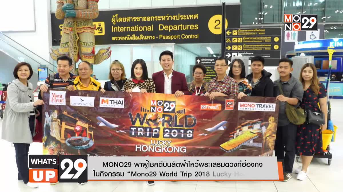 "MONO29 พาผู้โชคดีบินลัดฟ้าไหว้พระเสริมดวงที่ฮ่องกงในกิจกรรม ""Mono29 World Trip 2018 Lucky Hong Kong"""