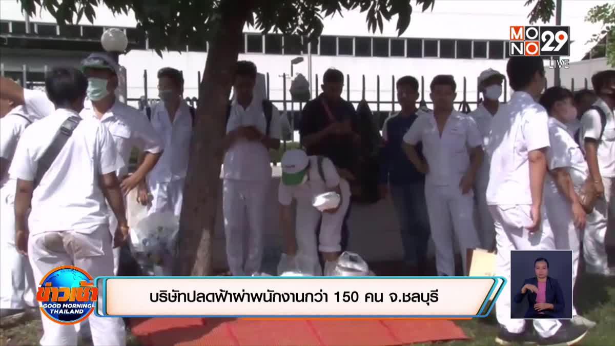 บริษัทปลดฟ้าผ่าพนักงานกว่า 150 คน ชลบุรี