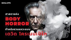 ศาสดาแห่ง Body Horror ทำหนังชวนแหวะแบบ เดวิด โครเนนเบิร์ก