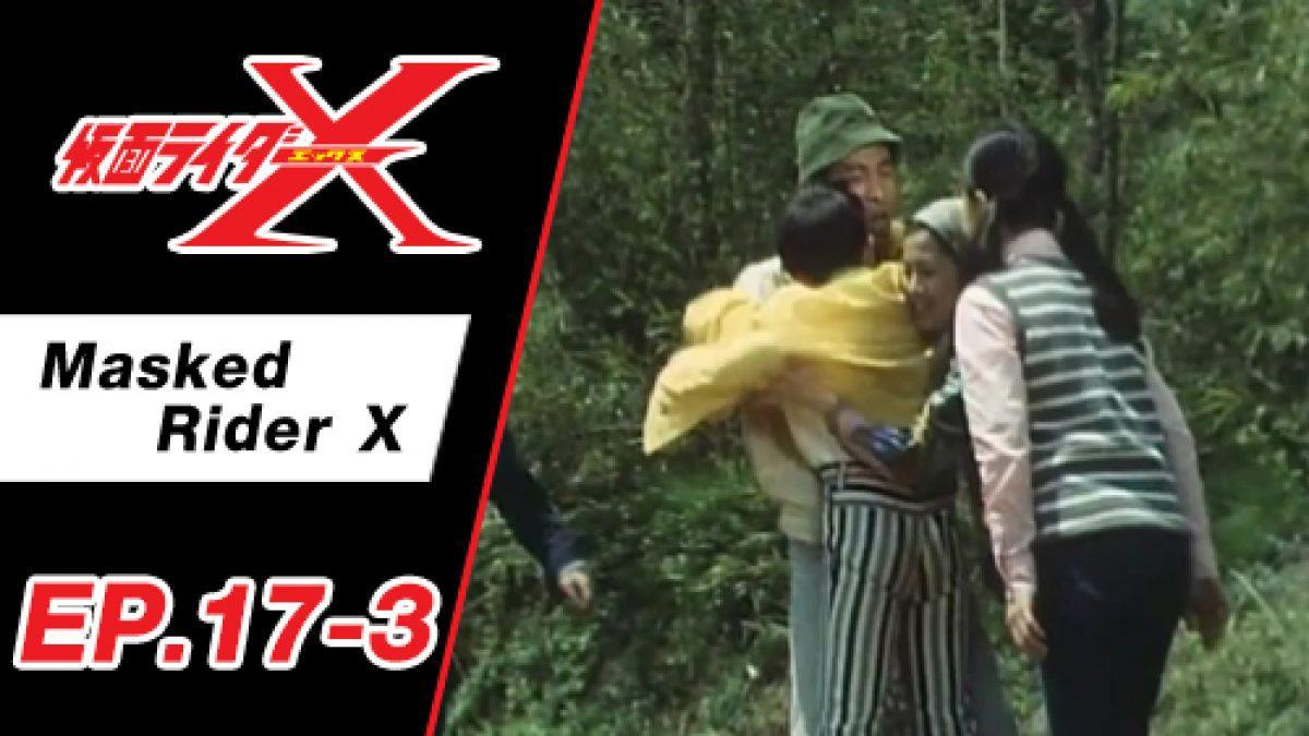 Masked Rider X ตอนที่ 17-3