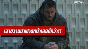 ผู้กำกับ Avengers: Endgame โพสต์ภาพพร้อมข้อความ จี้ใจดำธอร์ขั้นสุด