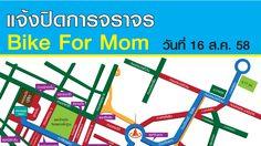 """แจ้งปิดการจราจร กิจกรรมปั่นจักรยานเฉลิมพระเกียรติ """"Bike For Mom"""""""