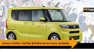 Subaru Chiffon เคคาร์โฉมใหม่ อุ่นใจด้วย Smart Assis ทุกรุ่นย่อย
