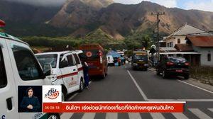 อินโดฯ เร่งช่วย นทท. ที่ติดค้างบนภูเขาไฟรินจานีหลังแผ่นดินไหว