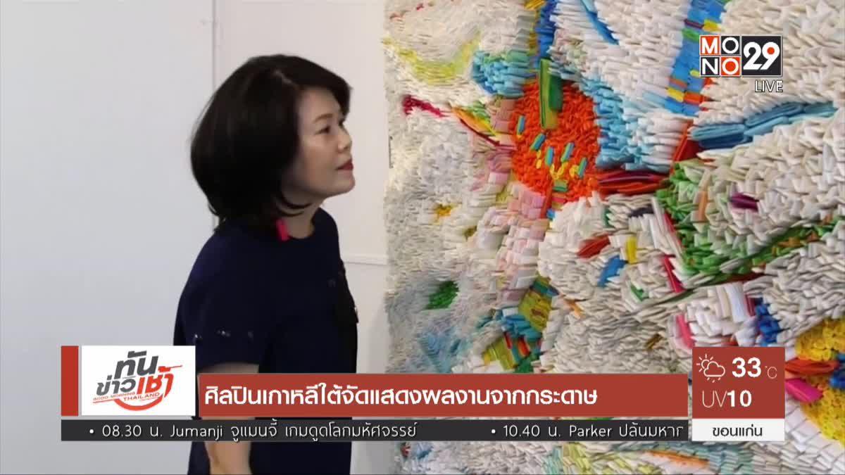ศิลปินเกาหลีใต้จัดแสดงผลงานจากกระดาษ