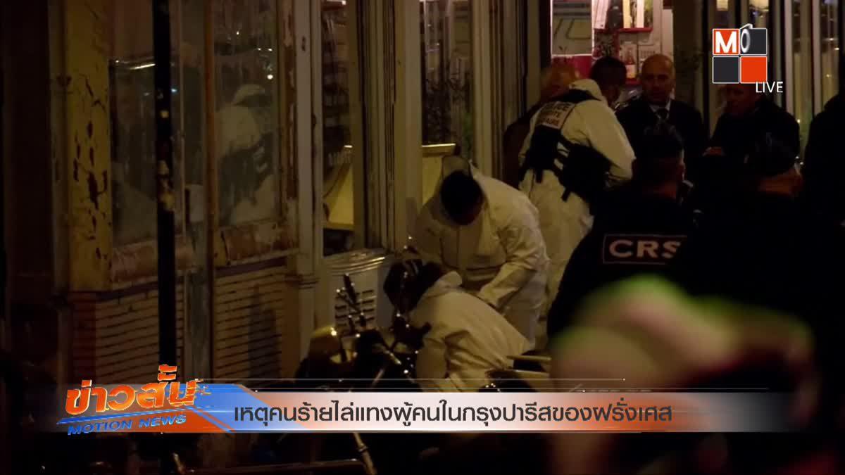 เหตุคนร้ายไล่แทงผู้คนในกรุงปารีสของฝรั่งเศส