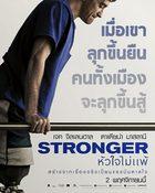Stronger หัวใจไม่แพ้