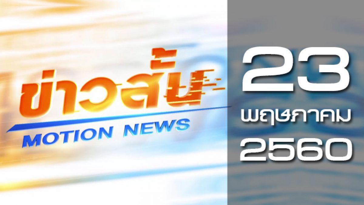 ข่าวสั้น Motion News Break 1 23-05-60