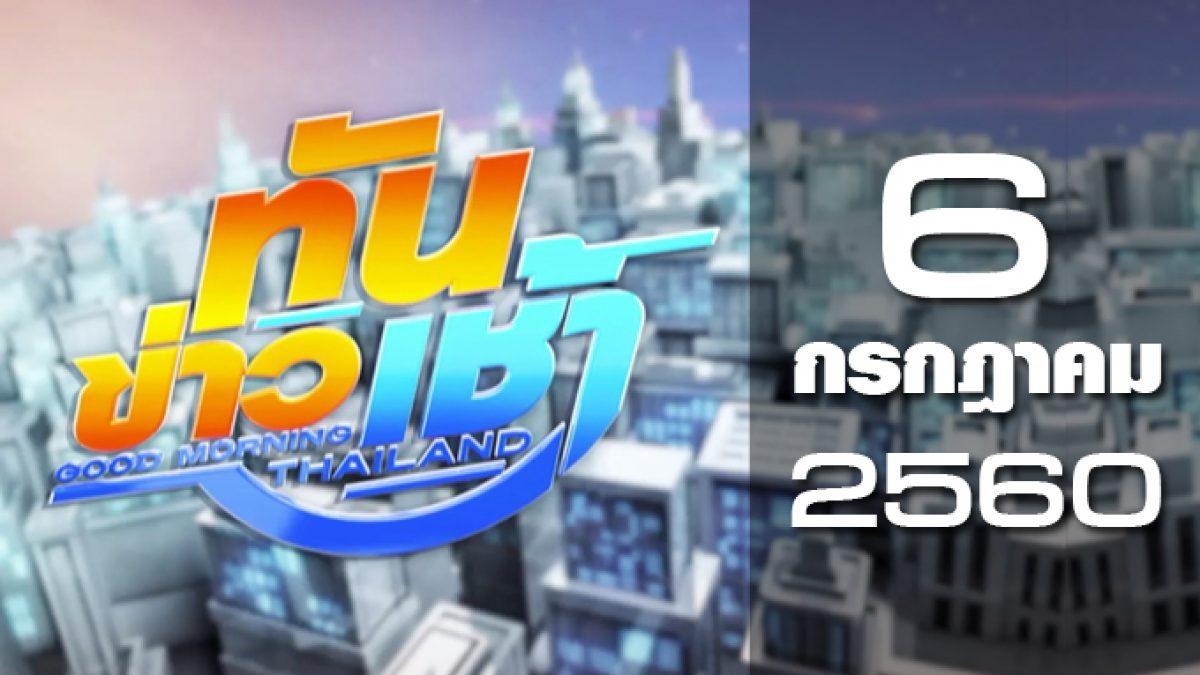 ทันข่าวเช้า Good Morning Thailand 06-07-60