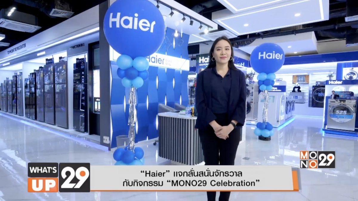 """Haier"" แจกลั่นสนั่นจักรวาลกับกิจกรรม ""MONO29 Celebration"""