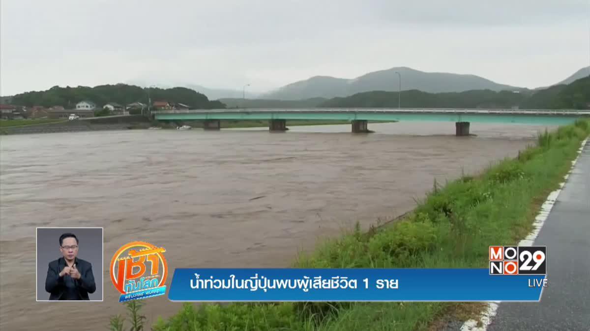 น้ำท่วมในญี่ปุ่นพบผู้เสียชีวิต 1 ราย