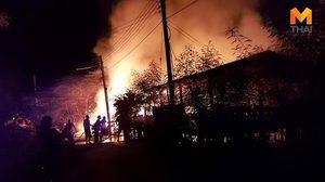 ไฟไหม้กลางดึกวอดสองหลัง ขณะเจ้าของบ้านไม่อยู่ คาดเกิดจากไฟฟ้าลัดวงจร