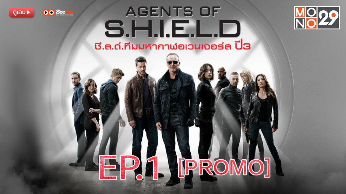 Marvel's Agents of S.H.I.E.L.D. ชี.ล.ด์. ทีมมหากาฬอเวนเจอร์ส ปี 3 EP.1 [PROMO]