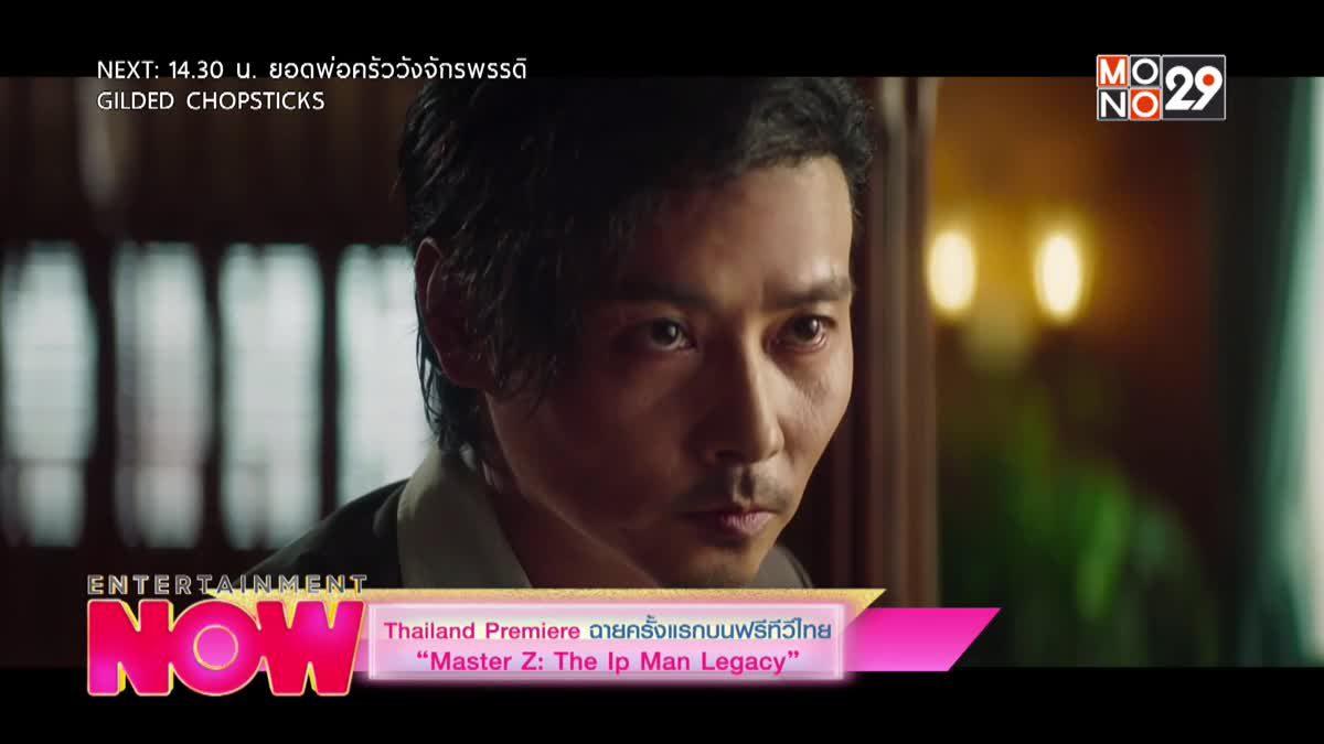 "Thailand Premiere ฉายครั้งแรกบนฟรีทีวีไทย ""Master Z: The Ip Man Legacy"""