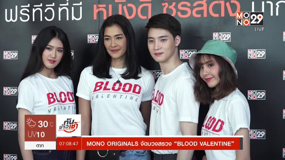 "MONO ORIGINALS จัดบวงสรวง ""BLOOD VALENTINE"""