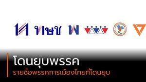 """8 พรรคการเมืองไทยที่เคย """"โดนยุบพรรค"""""""
