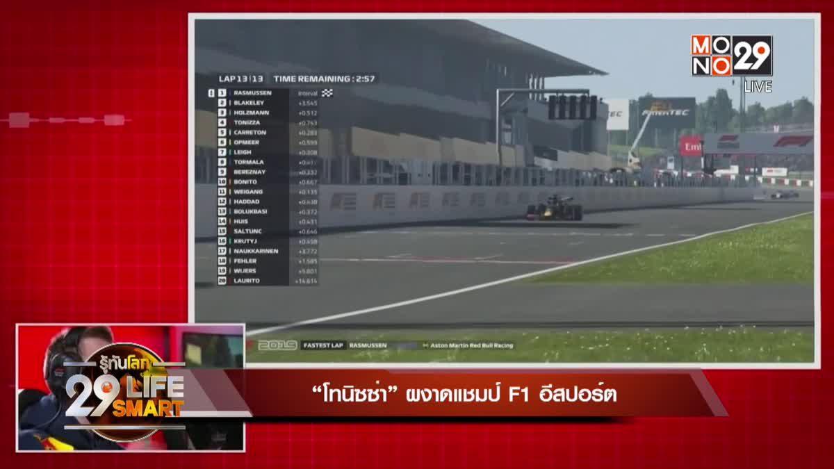 โทนิชช่า ผงาดแชมป์ F1 อีสปอร์ต