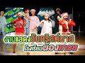 งานแสดงวันคริสต์มาสที่โรงเรียนน้องเกรซ | NSIS Christmas Show