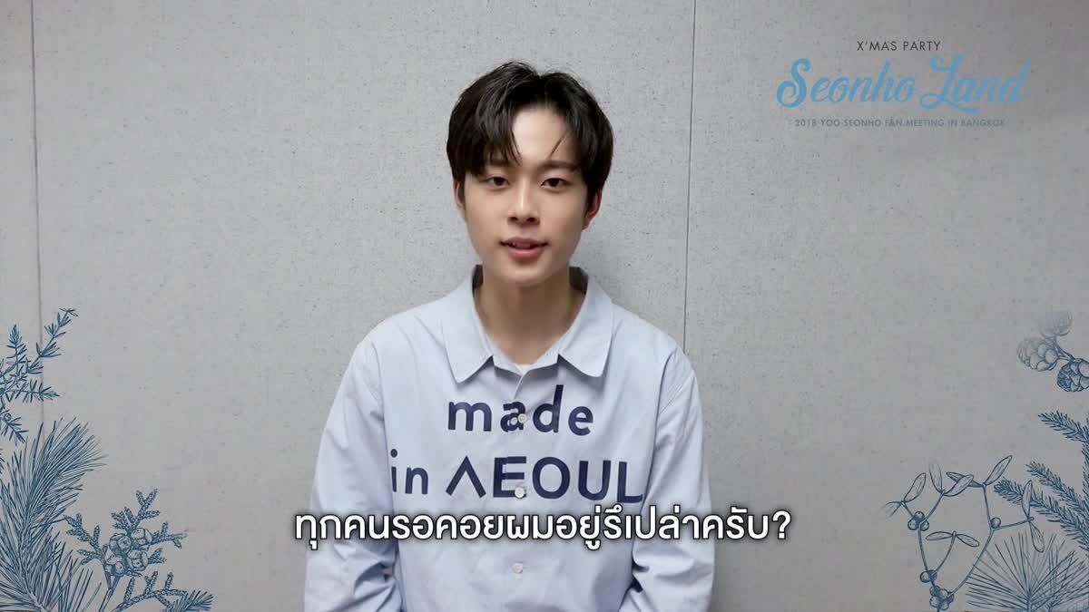 ยูซอนโฮ หยอดคำหวาน อยากบินมาหาหวานใจชาวไทยในบัดนาว!!